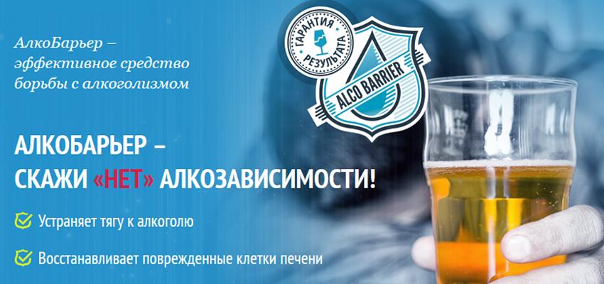 АлкоБарьер — средство от алкоголизма