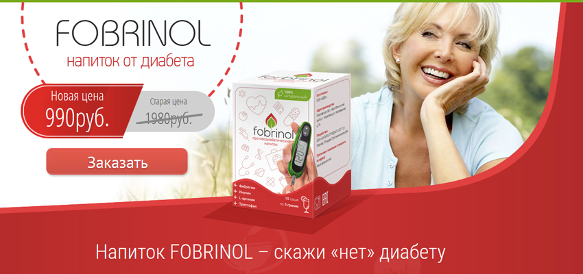 Fobrinol — напиток от диабета