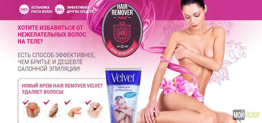 Hair Remover — крем депилятор