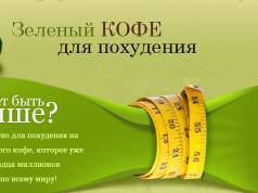 Как похудеть с зеленым кофе?