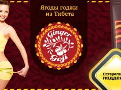 GingerGoji — ягоды годжи