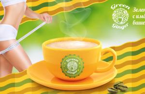 Зеленый кофе с имбирем