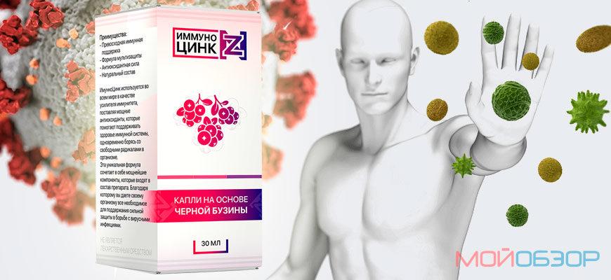 Иммуноцинк